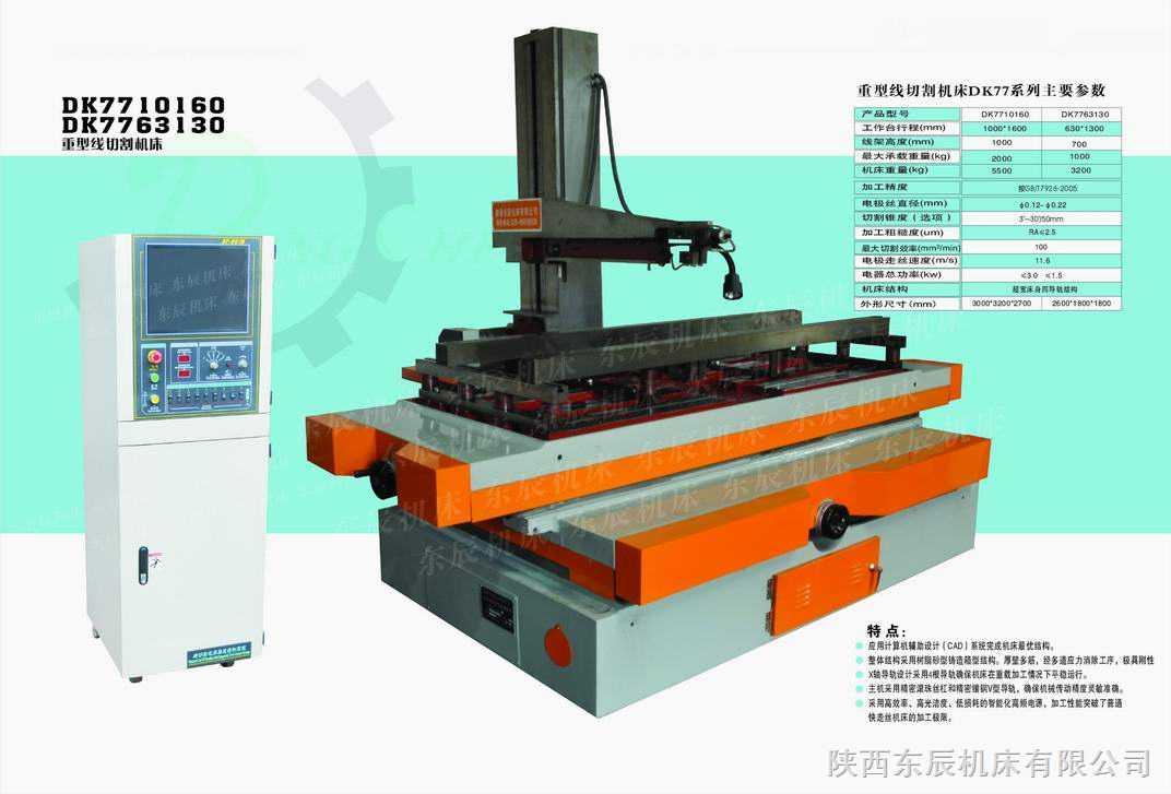 DK7710160重型线切割机床
