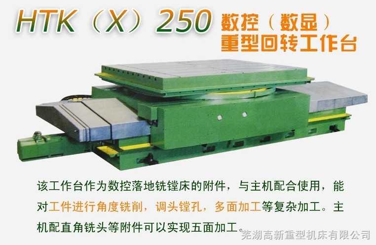 HTK(X)250数控(数显)重型回转工作台