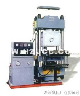自开模抽真空平板硫化机