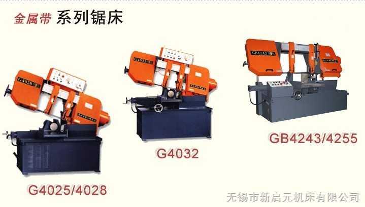 g4025|4028--金属带锯床