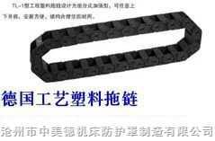 德工艺塑料拖链
