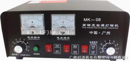 烟台金属电印打标机 --- 电化学高精度金属印字