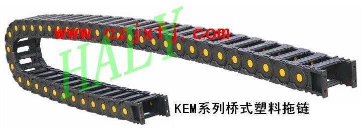 塑料拖链-KEM系列桥式工程塑料拖链,媲美德拖链