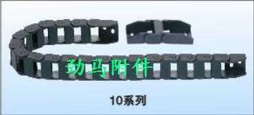塑料拖链轻型10系列
