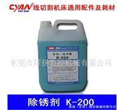K-200线切割除锈剂