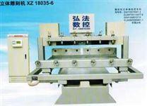 供应XZ-18035-6圆柱体雕刻机,佛像雕刻机,立体旋转雕刻机,三维立体雕刻机