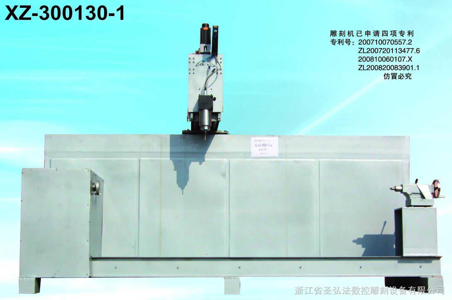 佛像雕刻机XZ-300130-1