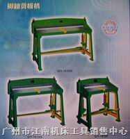 ★  广州现货供应脚踏剪板机