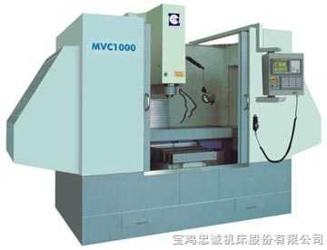 MVC1000数控铣床