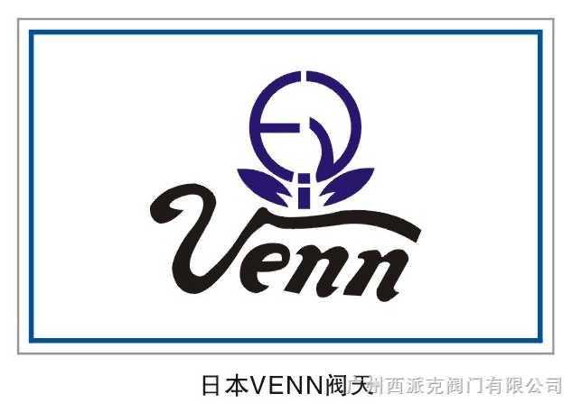 日本阀天进口阀门(VENN)中代理商