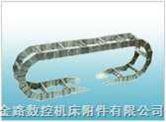 质的钢制拖链,钢铝拖链,机床拖链