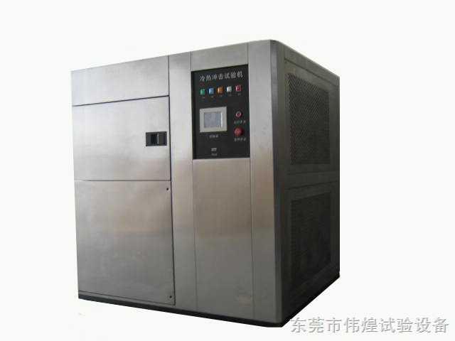 冷热冲击试验箱/东莞冷热冲击箱