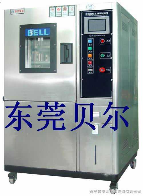 小型恒温恒湿机/经济型恒温恒湿实验箱