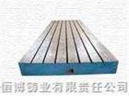 铸铁T型槽平板,铸铁平板,铸铁平台
