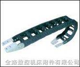 机床拖链-钢铝拖链-塑料拖链-工程拖链