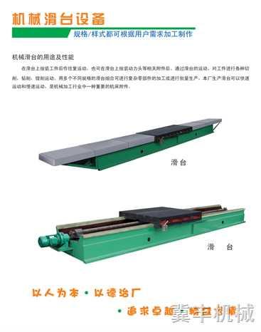 机械滑台设备