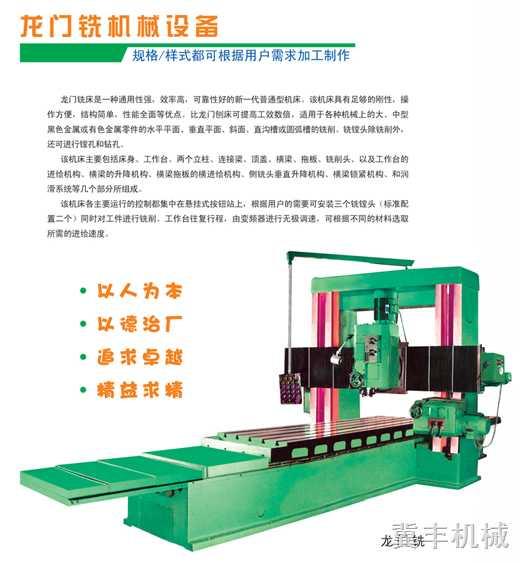 龙门铣机械设备