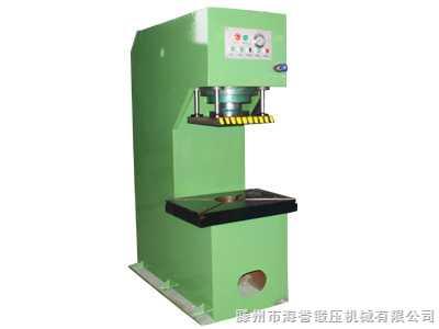 YL41-130T单臂式液压机