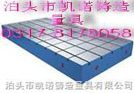 凯诺铸铁装配平台