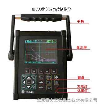HUD系列超声波探伤仪