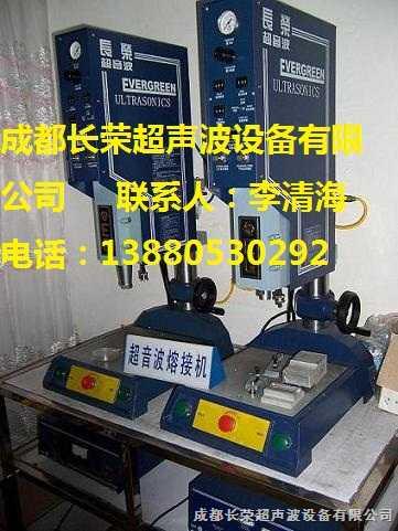 成都超音波焊接机