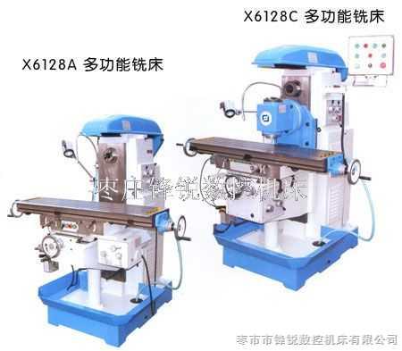 多功能铣床X6128A/X6128C
