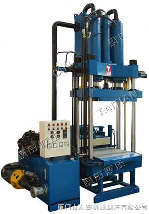 热塑材料油压模压机