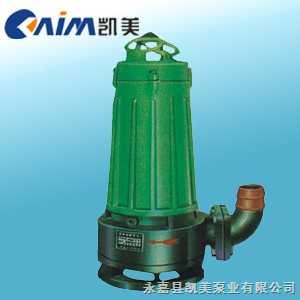 WQK/QG潜水排污泵 立式排污泵 带切割式排污泵