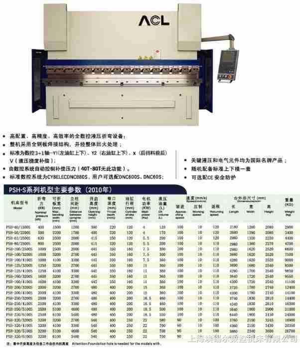 SH-ACL上海埃锡尔数控折弯机