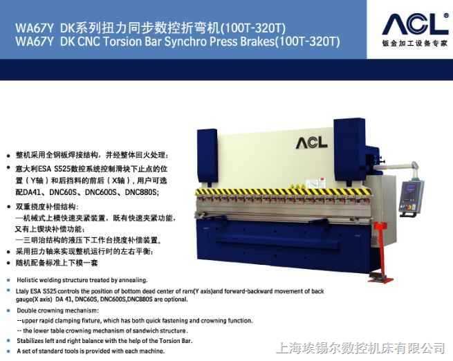上海埃锡尔2轴数控折弯机