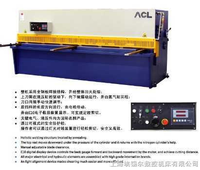 ACL力丰数显剪板机