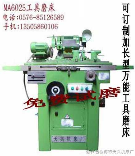 工作台加长型万能工具磨床MA6025