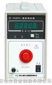 GSB-94高压直流数字电压表