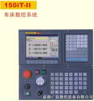 GREAT-150IT-Ⅱ车床数控系统