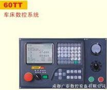GREAT-60TT车床数控系统