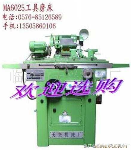 万能工具磨床MA6025,通用性