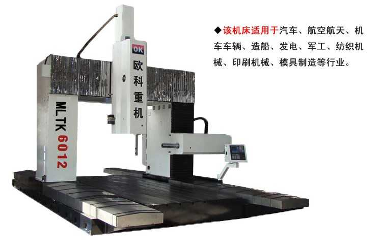 MLTK6012 动梁龙门镗铣床价格