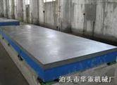 铸铁平板;床身铸件;检验平台