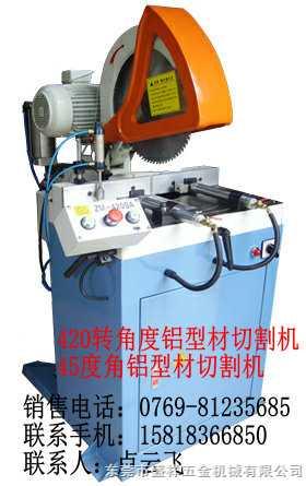 转盘式铝合金型材切割机,工业铝型材角度锯床