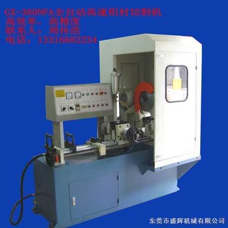 全自动高精度铝型材切割机
