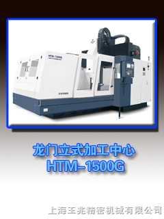 HTM-1500G龙门加工中心(海天精工定梁系列)
