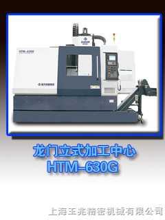 HTM-630G龙门加工中心(海天精工定梁系列)