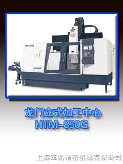 HTM-850G龙门加工中心(海天精工定梁系列)
