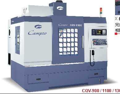 VM-1060立式加工中心