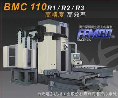 ◎台湾远东数控卧式镗铣床BMC-110R1/R2/R3(高精度高效率)