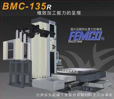 ◎台湾远东数控卧式镗铣床BMC-135R(极致加工能力的呈现)