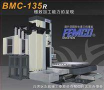 ◎台湾远东数控卧式镗铣床BMC-135R(*加工能力的呈现)