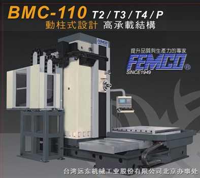 ◎台湾远东数控卧式T型动柱镗铣床BMC-110T2/T3/T4/P(高承载结构)
