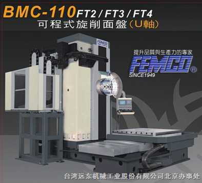 ◎台湾远东数控卧式T型动柱镗铣床BMC-110FT2/FT3/FT4(可程式旋削面盘U轴)