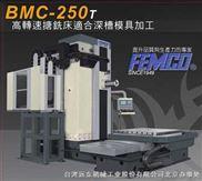 ◎台湾远东数控卧式T型动柱镗铣床BMC-250T(高转速深槽模具加工机)